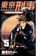 東京刑事 5(少年サンデーコミックス)