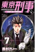 東京刑事 7(少年サンデーコミックス)