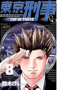 東京刑事 8(少年サンデーコミックス)