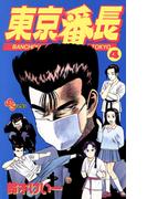 東京番長 4(少年サンデーコミックス)