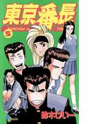 東京番長 5(少年サンデーコミックス)