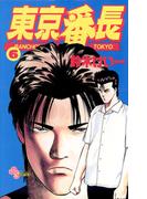 東京番長 6(少年サンデーコミックス)