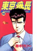 東京番長 10(少年サンデーコミックス)