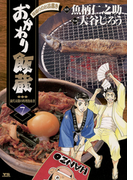 おかわり飯蔵 7(ヤングサンデーコミックス)