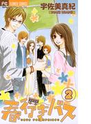 春行きバス 2(フラワーコミックス)