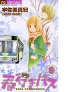 春行きバス 3(フラワーコミックス)