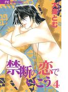 禁断の恋でいこう 4(フラワーコミックス)