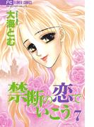 禁断の恋でいこう 7(フラワーコミックス)