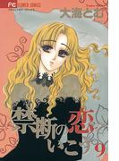禁断の恋でいこう 9(フラワーコミックス)