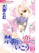 禁断の恋でいこう 10(フラワーコミックス)