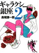 ギャラクシー銀座 2(ビッグコミックススペシャル)