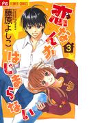 恋なんかはじまらない 3(フラワーコミックス)