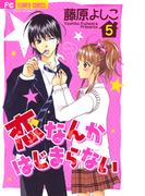 恋なんかはじまらない 5(フラワーコミックス)