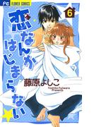 恋なんかはじまらない 6(フラワーコミックス)