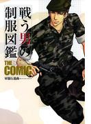 戦う男の制服図鑑 THE COMIC 軍服行進曲