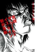 真説 ザ・ワールド・イズ・マイン 1巻(3)(ビームコミックス)
