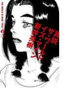 真説 ザ・ワールド・イズ・マイン 2巻(3)(ビームコミックス)