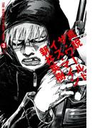 真説 ザ・ワールド・イズ・マイン 3巻(1)(ビームコミックス)