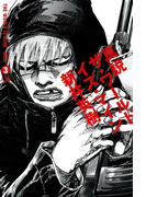 真説 ザ・ワールド・イズ・マイン 3巻(3)(ビームコミックス)