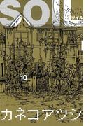SOIL 10(ビームコミックス)