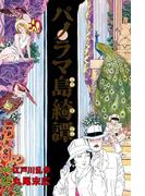 パノラマ島綺譚(ビームコミックス)