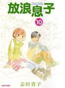 放浪息子10(ビームコミックス)