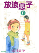放浪息子11(ビームコミックス)