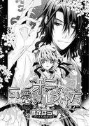 可愛いオニのしつけ方~章ノ三~(1)(ダリアコミックス)