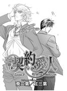 契約愛人 Lesson.9【描きおろし】(1)(ダリアコミックスe)