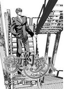 契約愛人 Lesson.8【描きおろし】(1)(ダリアコミックスe)