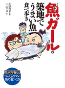魚ガールの 築地でうまい魚 食べ歩き(中経☆コミックス)