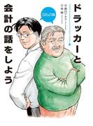 コミック版 ドラッカーと会計の話をしよう(中経☆コミックス)