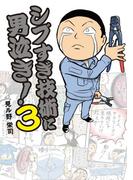 シブすぎ技術に男泣き! 3(中経☆コミックス)