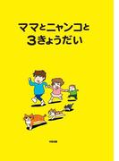 ママとニャンコと3きょうだい(中経☆コミックス)