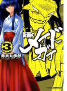 仮面のメイドガイ(3)(ドラゴンコミックスエイジ)