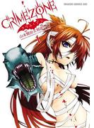 CRIMEZONE―クリム・ゾン―(1)(ドラゴンコミックスエイジ)