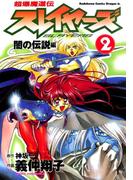 超爆魔道伝スレイヤーズ(2) 闇の伝説編(ドラゴンコミックスエイジ)