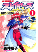 超爆魔道伝スレイヤーズ(3) 闇の伝説編(ドラゴンコミックスエイジ)