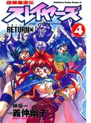 超爆魔道伝スレイヤーズ(4) RETURN編(ドラゴンコミックスエイジ)