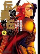 【期間限定価格】伝説の勇者の伝説(5)(ドラゴンコミックスエイジ)