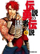 【期間限定価格】伝説の勇者の伝説(6)(ドラゴンコミックスエイジ)