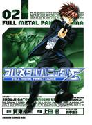 フルメタル・パニック!シグマ(2)(ドラゴンコミックスエイジ)