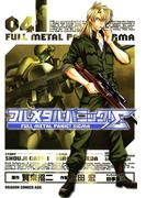 フルメタル・パニック!シグマ(4)(ドラゴンコミックスエイジ)