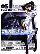フルメタル・パニック!シグマ(5)(ドラゴンコミックスエイジ)