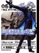 フルメタル・パニック!シグマ(6)(ドラゴンコミックスエイジ)