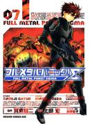 フルメタル・パニック!シグマ(7)(ドラゴンコミックスエイジ)