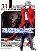 フルメタル・パニック!シグマ(11)(ドラゴンコミックスエイジ)