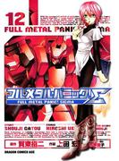フルメタル・パニック!シグマ(12)(ドラゴンコミックスエイジ)