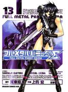 フルメタル・パニック!シグマ(13)(ドラゴンコミックスエイジ)