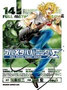 フルメタル・パニック!シグマ(14)(ドラゴンコミックスエイジ)